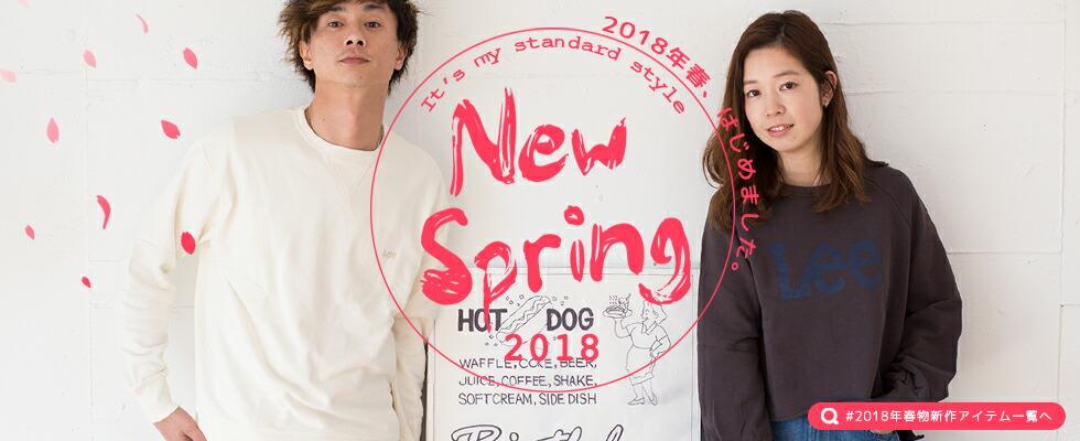 2018NEW SPRING コレクション