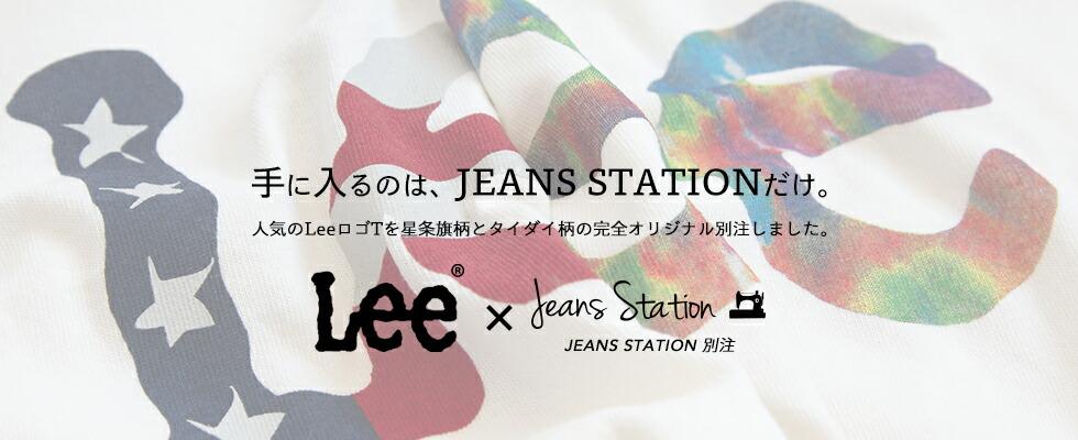 Lee×JEANS STATION別注