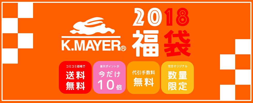 2018K.MAYER福袋