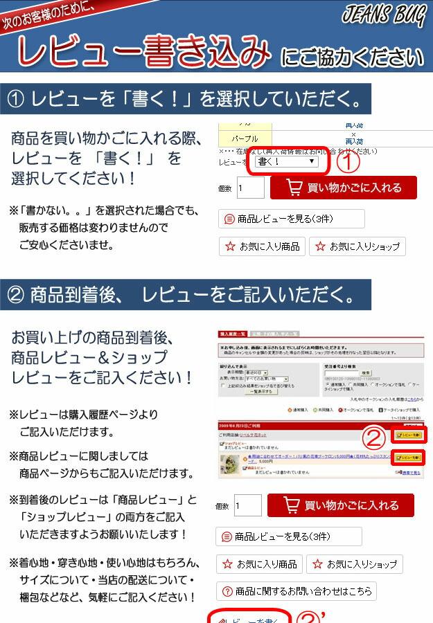 review-setsumei-1.jpg