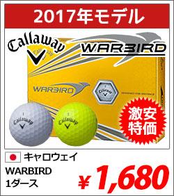 WARBIRDボール