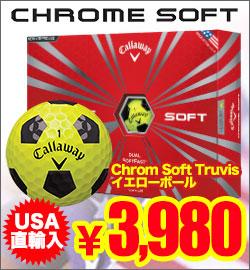 CHROME SOFTボール