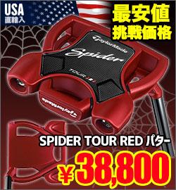 SPIDER  パター