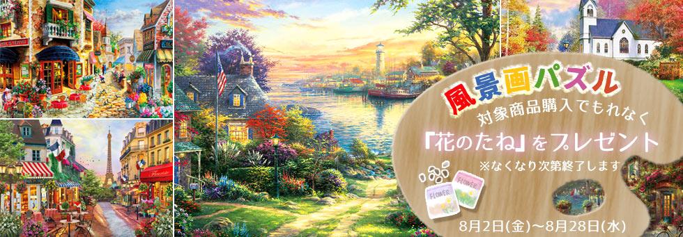 美しい風景画パズル_花の種プレゼント♪