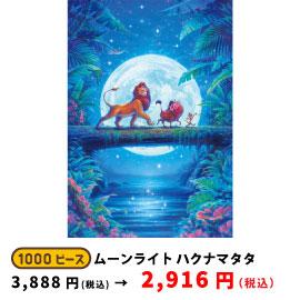 ディズニー ムーンライト ハクナマタタ (ライオン・キング) 1000ピース