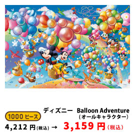 ディズニー Balloon Adventure (オールキャラクター) 1000ピース