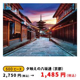 風景 夕映えの八坂通 (京都) 500ピース