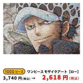 ワンピース モザイクアート 【ロー】 1000ピース