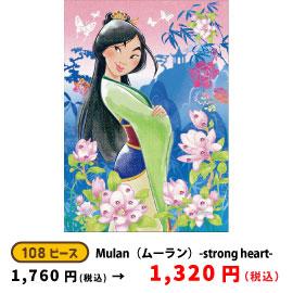 ディズニー Mulan(ムーラン)-strong heart- (ムーラン) 108ピース