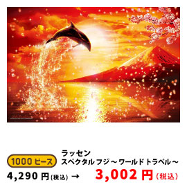 ラッセン スペクタル フジ 〜 ワールド トラベル 〜  1000ピース