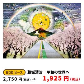 藤城清治 平和の世界へ  500ピース