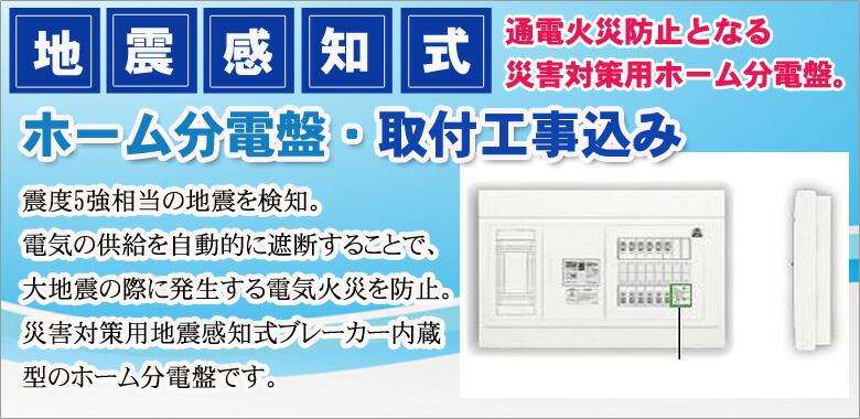 地震感知式ホーム分電盤