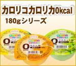 カロリコカロリカ0kcal 180gシリーズ