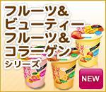 Fruits&Beauty PREMIUMシリーズ