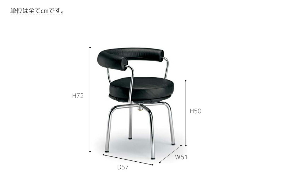 LC7 Swivel Chair