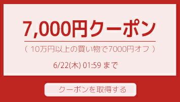 7,000円クーポン