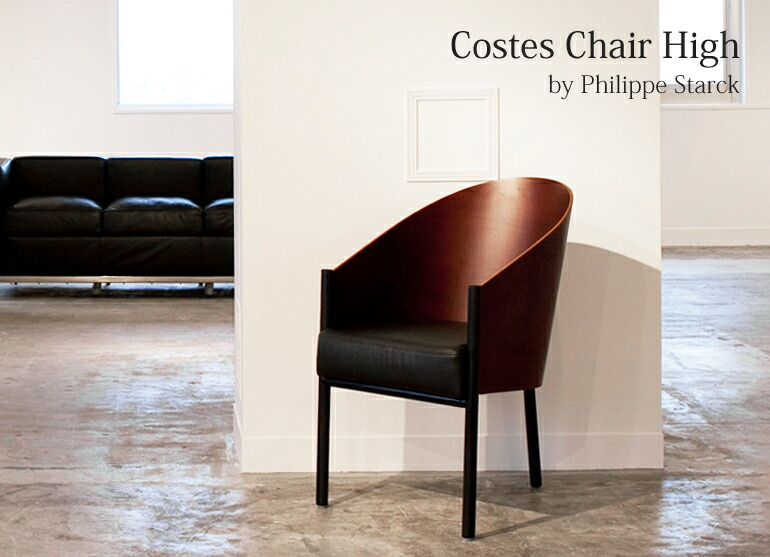 Costs Chair Was Designed By Philippe Starck, 1982. For Designed For The  Famous Cafes Of Paris U0027costu0027, Naming The Costes Was Born Here.