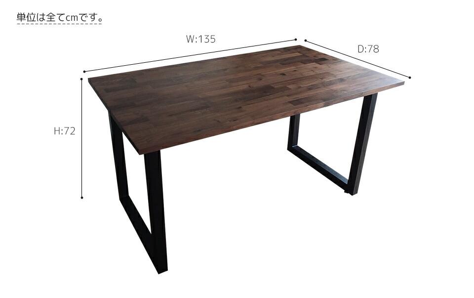 SOLIDダイニングテーブル