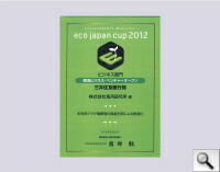 eco japan cup 2012
