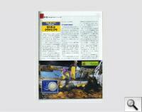 特集 日本を救う次世代ベンチャー100