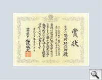 かながわビジネスオーディション 賞状