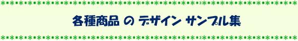 【デザインサンプル集】