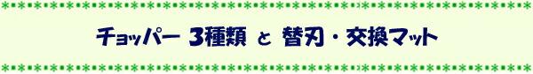 ■チョッパー(3種類)・替刃