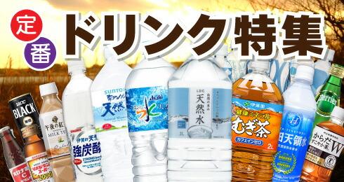 秋用飲料特集