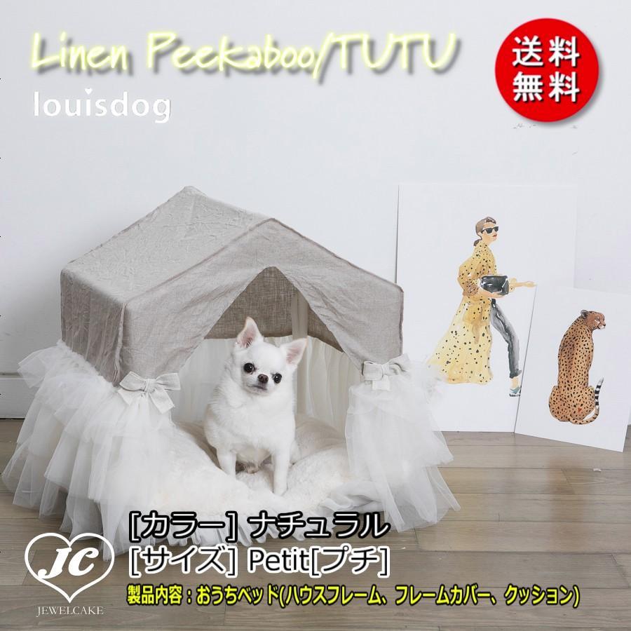 カドラー ナチュラルカラー アイリッシュリネン ベッド 小型犬 Tutu
