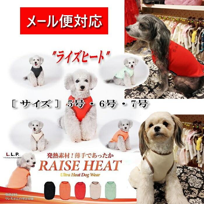 犬用品/ヒートテック/暖かインナー/ライズヒート/シンプル/発熱素材