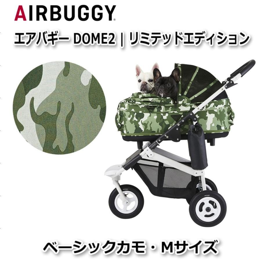 AIRBUGGY|DOME2|CAMO|Mサイズ|商品画像