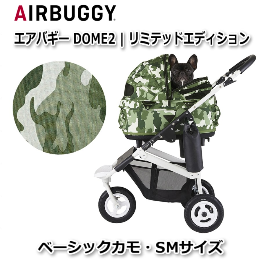 AIRBUGGY|DOME2|CAMO|SM|商品画像