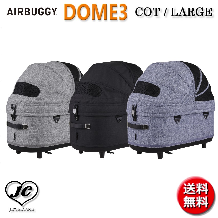 AIRBUGGY|DOME3|商品画像
