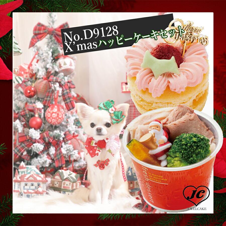 犬用品/犬用 猫用/クリスマスハッピーケーキセット/ミート八ヶ岳DDF