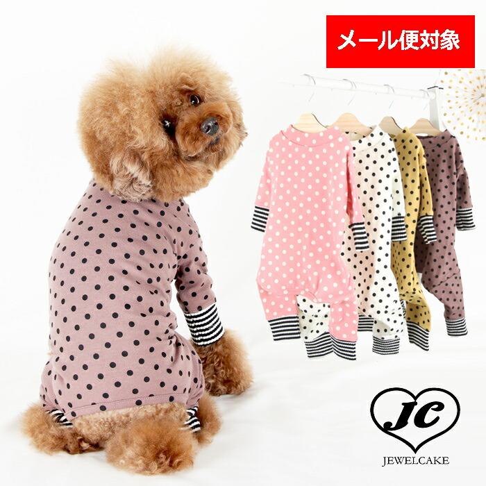 犬用品/つなぎ/ベロア/ドット