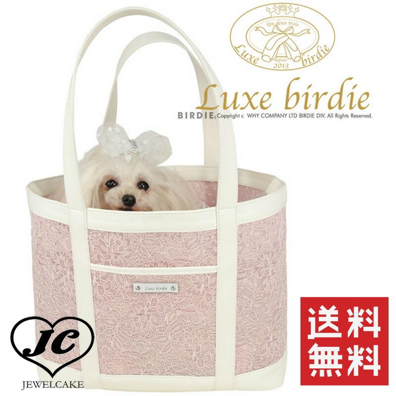 犬用品/キャリーバッグ/LUXE BIRDIE