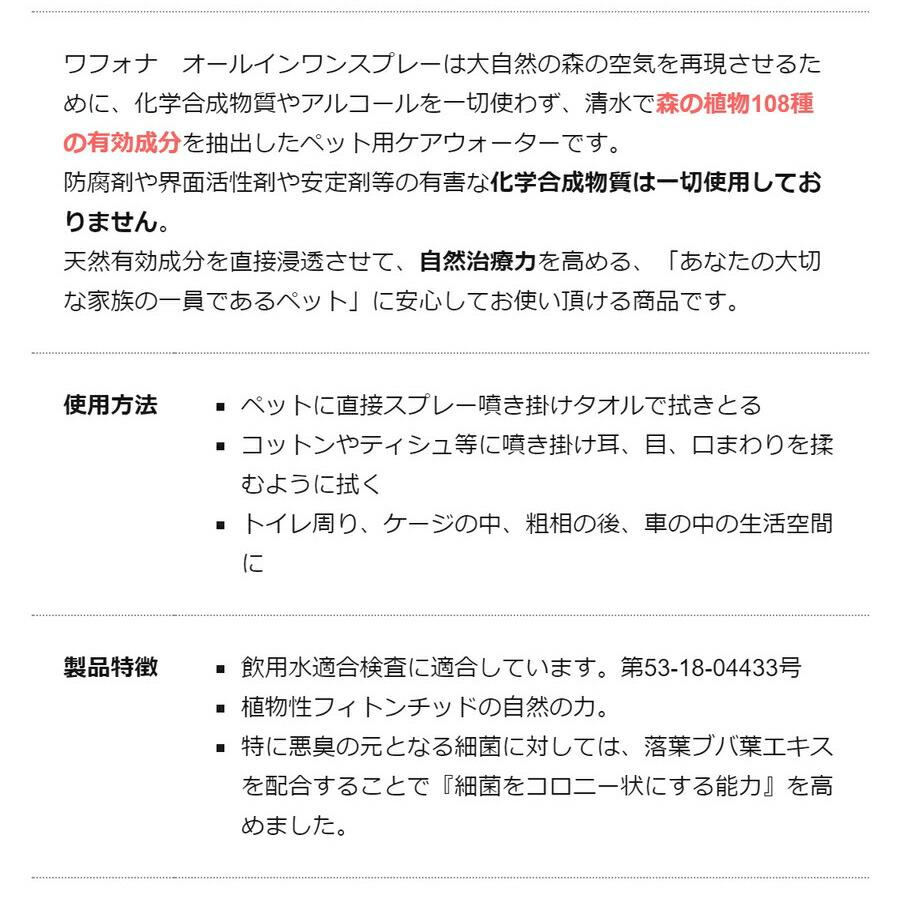 【JEWELCAKE】ペット用 オールインワンケアWAFONAオールインワンスプレー ノズル付き 300ml