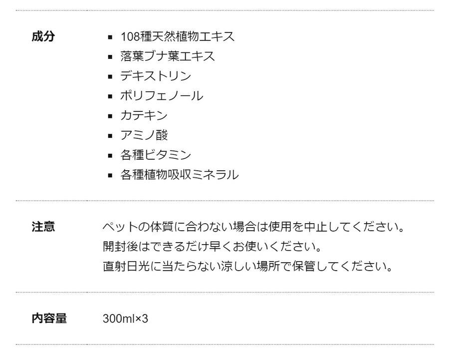 【JEWELCAKE】ペット用 オールインワンケアWAFONAオールインワンスプレー 付け替えボトル300ml 3本セット