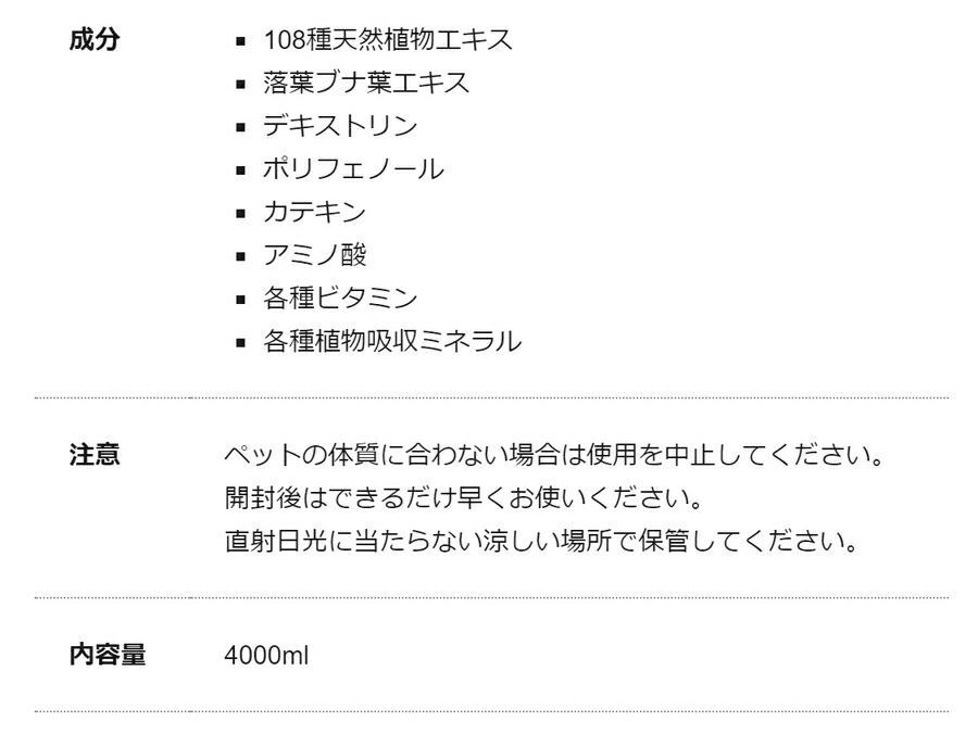 【JEWELCAKE】ペット用 オールインワンケアWAFONAオールインワンスプレー 業務用 4000ml