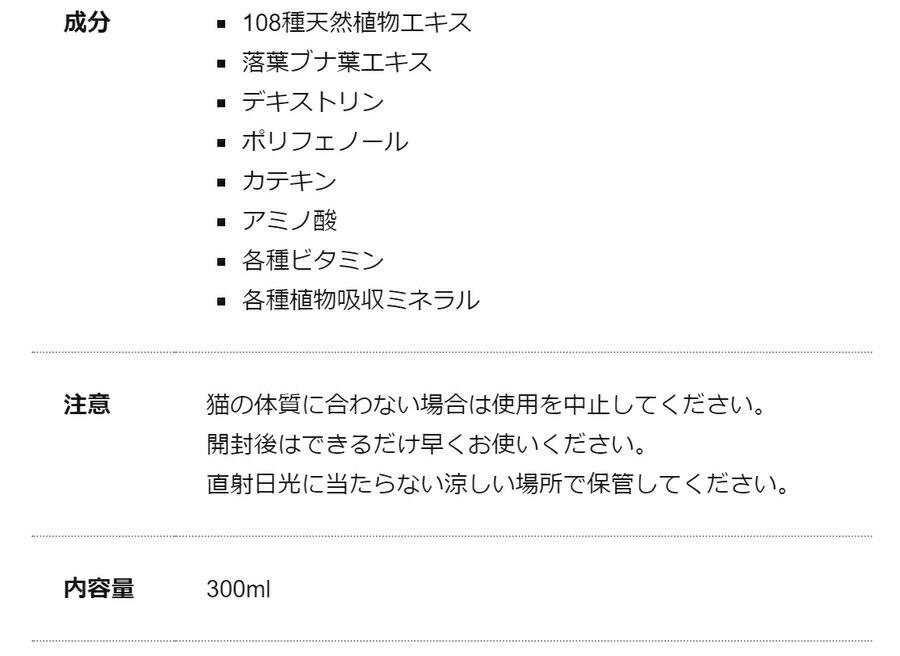 【JEWELCAKE】ペット用 オールインワンケアWAFONA【猫用】オールインワンスプレー 付け替えボトル 300ml