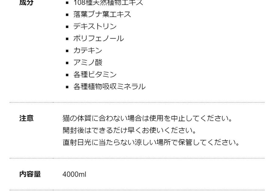 【JEWELCAKE】ペット用 オールインワンケアWAFONA【猫用】オールインワンスプレー 業務用 4000ml