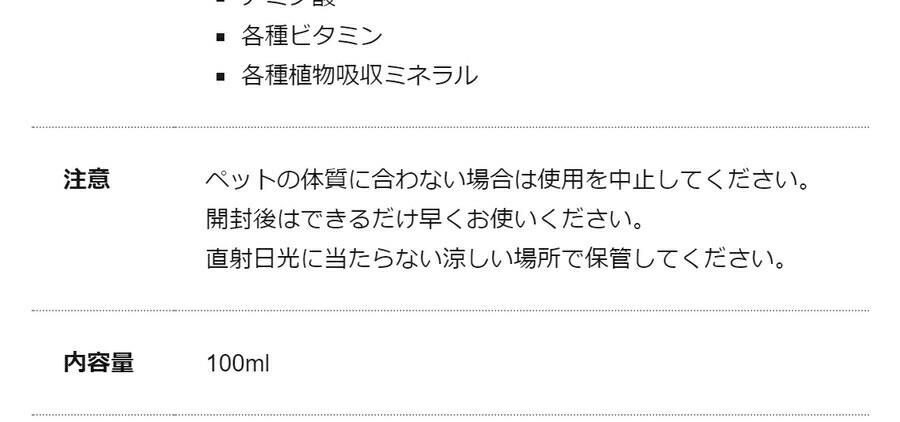【JEWELCAKE】ペット用 オールインワンケアWAFONAオーラルケアスプレー 100ml