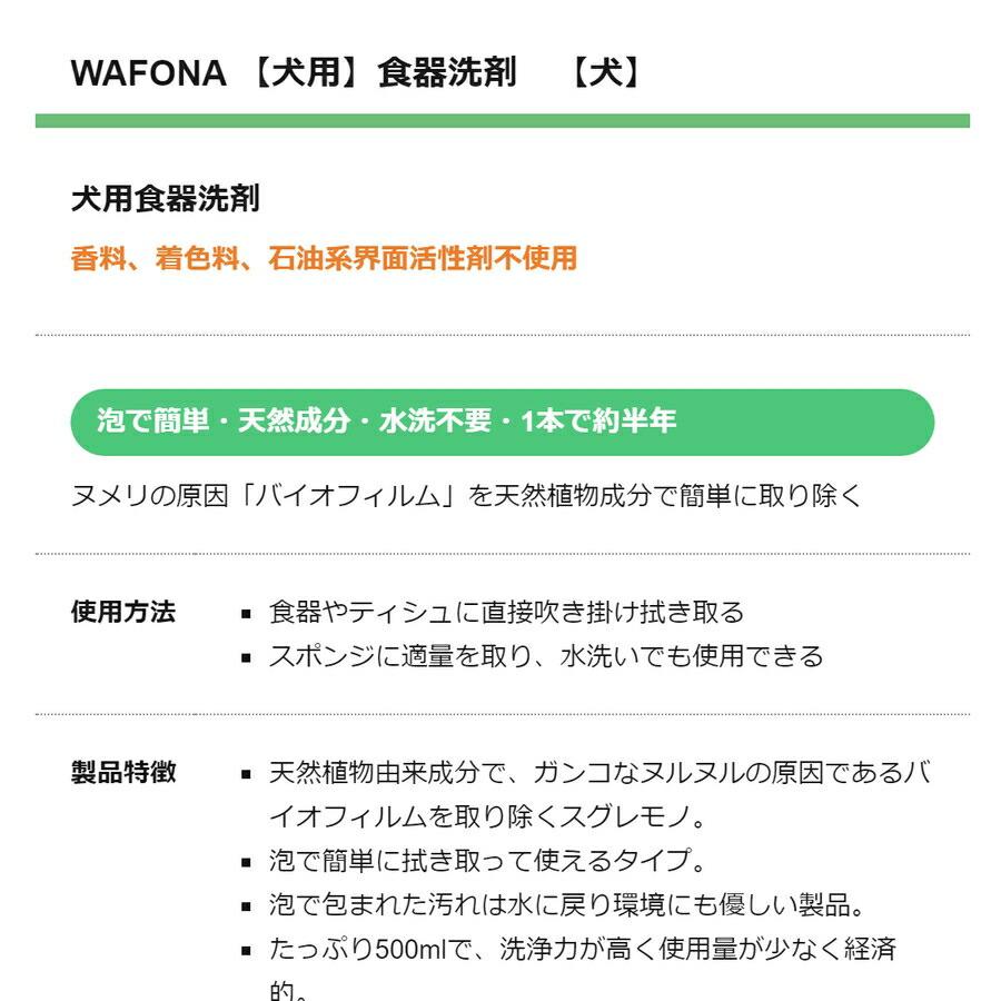 【JEWELCAKE】WAFONA【犬用】食器洗剤 500ml