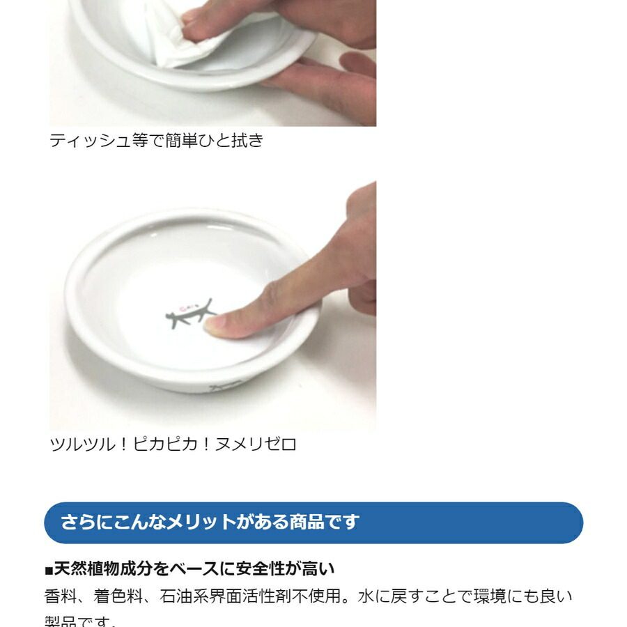 【JEWELCAKE】WAFONA【ペット(猫)用】食器洗剤 500ml【おすすめ】