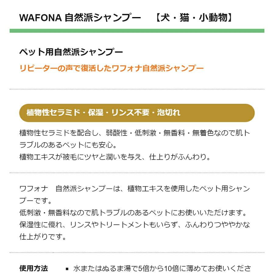 【JEWELCAKE】WAFONA自然派シャンプー 250ml