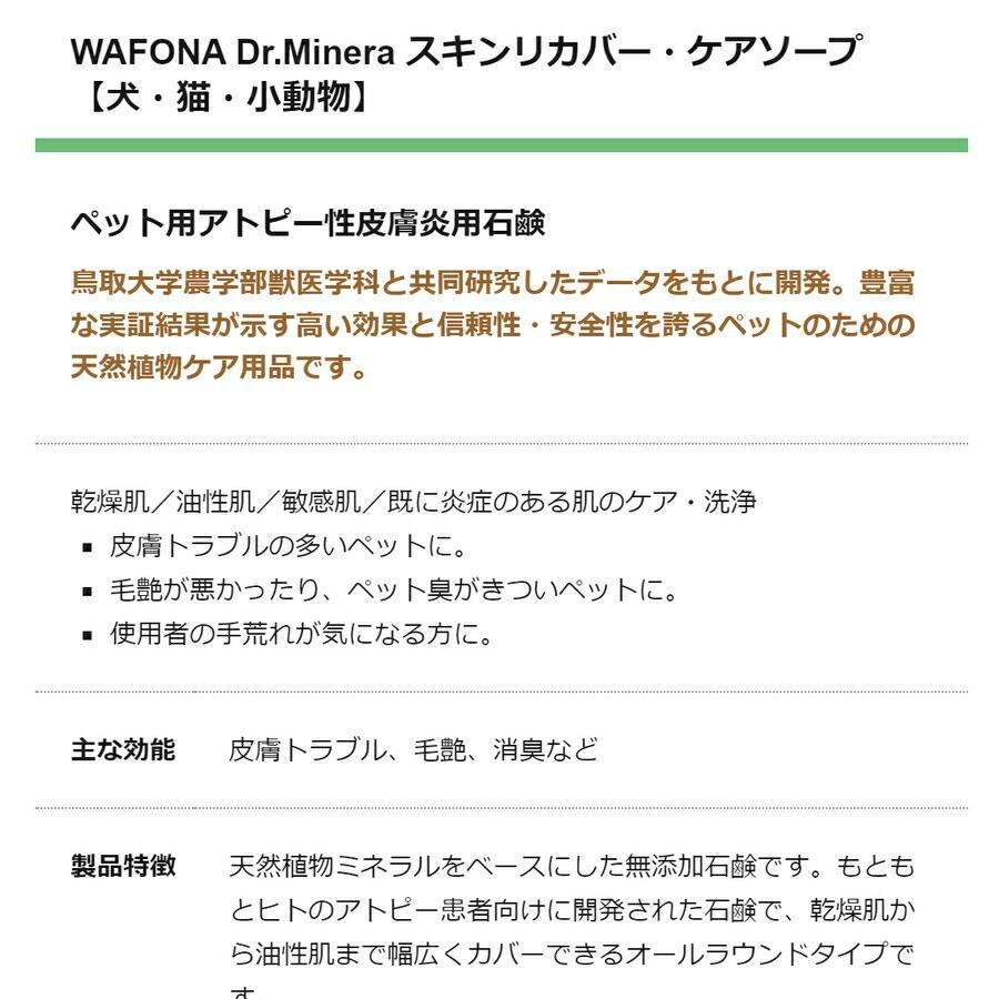 【JEWELCAKE】WAFONADr.Minera スキンリカバー・ケアソープ 80g