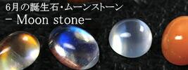 6月の誕生石・ムーンストーン