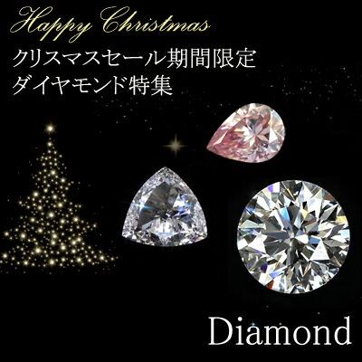 ダイヤモンド特集