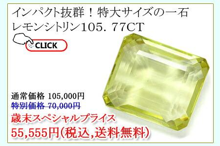 レモンシトリン105.77CT