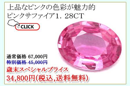 ピンクサファイア1.28CT
